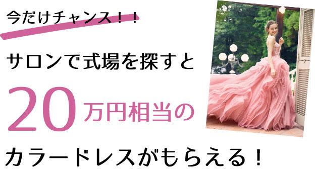 今だけチャンス!!サロンで式場を探すと20万円相当のカラードレスがもらえる!