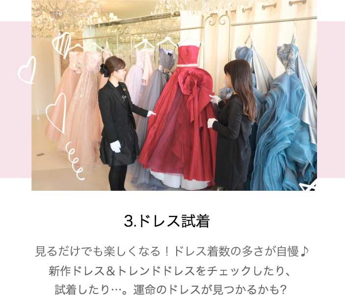 3.ドレス試着