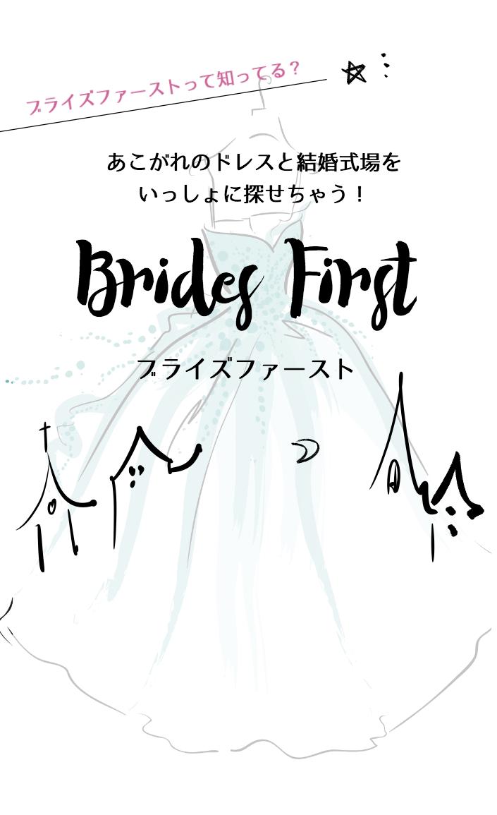 ドレス選びから始まる 結婚式場探しならブライズファースト