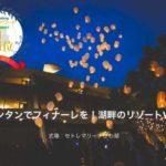 プランニングコレクション2018~summer~ プラコレ部門第1位 セトレマリーナびわ湖さんのレポートをCHECK♫