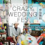 あの話題の CRAZY WEDDING がプレミアムリアルイベントを開催!【CRAZY WEDDING フェス】