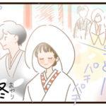 """[漫画でわかる]2019夏話題の""""はんなり和フェス""""で彼と楽しく結婚準備をはじめませんか?♡"""