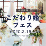 【式場迷子の花嫁必見】2/15(土) 神戸で開催♩『こだわり婚フェス』に参加して、二人らしいこだわりウェディングを叶えましょ˚✧₊⁎