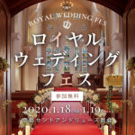 【当日参加OK】おしゃれ花嫁必見!1/18(土) 19(日)京都で開催♩憧れの王道チャペルウェディングを体感できる『ロイヤルウェディングフェス』の最新情報を大公開˚✧₊⁎