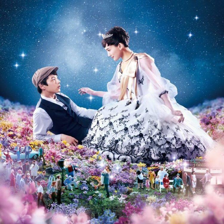 今夜 ロマンス 劇場