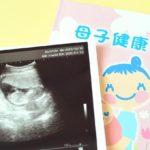 妊婦検診を長崎市で受けるなら無料は14回まで!?お金について紹介します