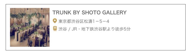 TRUNK BY SHOTO GALLERY(トランクバイショウトウギャラリー) 住所:東京都渋谷区松涛1-5-4 アクセス:渋谷/JR・地下鉄渋谷駅より徒歩5分