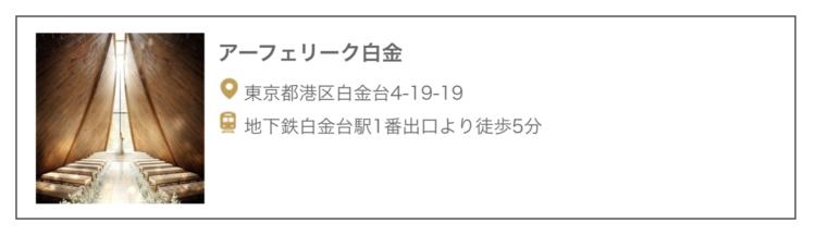 アーフェリーク白金 住所:東京都港区白金台4-19-19 アクセス:地下鉄白金台駅1番出口より徒歩5分