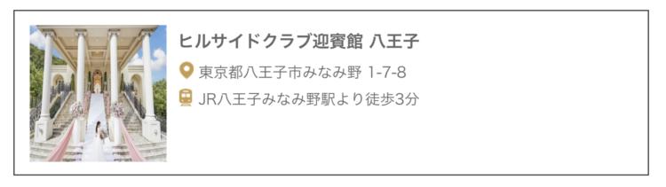 ヒルサイドクラブ迎賓館八王子 住所:東京都八王子市みなみ野 1-7-8 アクセス:JR八王子みなみ野駅より徒歩3分