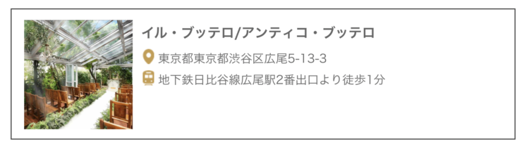 IL BUTTERO(イル・ブッテロ/アンティコ・ブッテロ)住所:東京都渋谷区広尾5-13-3 アクセス:地下鉄日比谷線広尾駅2番出口より徒歩1分