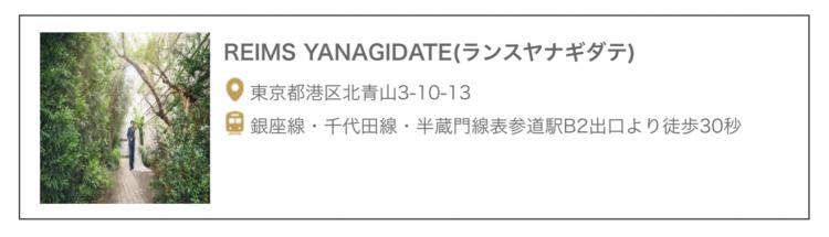 REIMS YANAGIDATE(ランス ヤナギダテ) 住所:東京都港区北青山3-10-13 アクセス:銀座線・千代田線・半蔵門線表参道駅B2出口より徒歩30秒