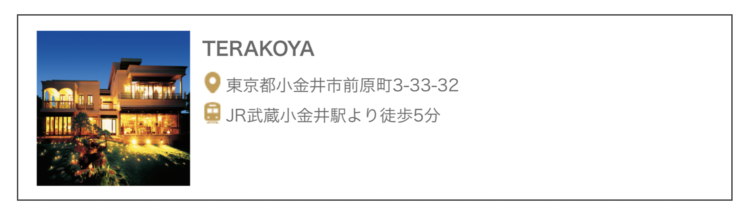TERAKOYA(テラコヤ) 住所:東京都小金井市前原町3-33-32 アクセス:JR武蔵小金井駅より徒歩5分