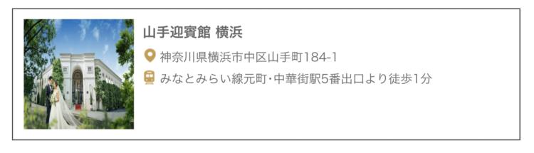 山手迎賓館横浜 住所:神奈川県横浜市中区山手町184-1 アクセス:みなとみらい線元町・中華街駅5番出口より徒歩1分