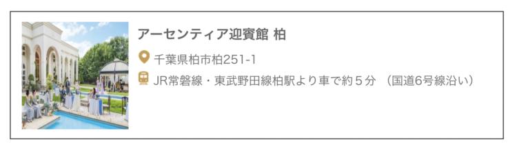 アーセンティア迎賓館 柏 住所:千葉県柏市柏251-1 アクセス:JR常磐線・東武野田線柏駅より車で約5分(国道6号線沿い)