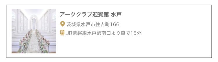 アーククラブ迎賓館 水戸 住所:茨城県水戸市住吉町166 アクセス:JR常磐線水戸駅南口より車で15分