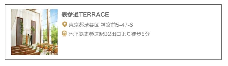 表参道TERRACE(表参道テラス) 住所:東京都渋谷区神宮前5-47-6 アクセス:地下鉄表参道駅B2出口より徒歩5分