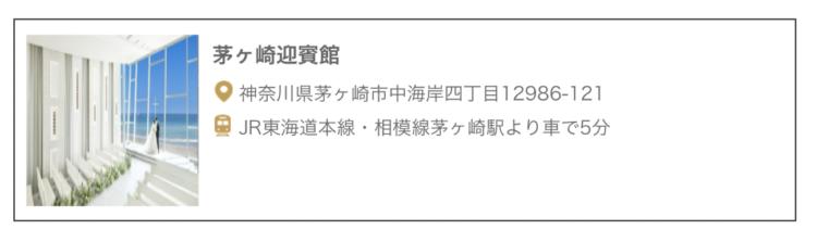 茅ヶ崎迎賓館 住所:神奈川県茅ヶ崎市中海岸4-12986-121 アクセス:JR東海道本線・相模線茅ヶ崎駅より車で5分