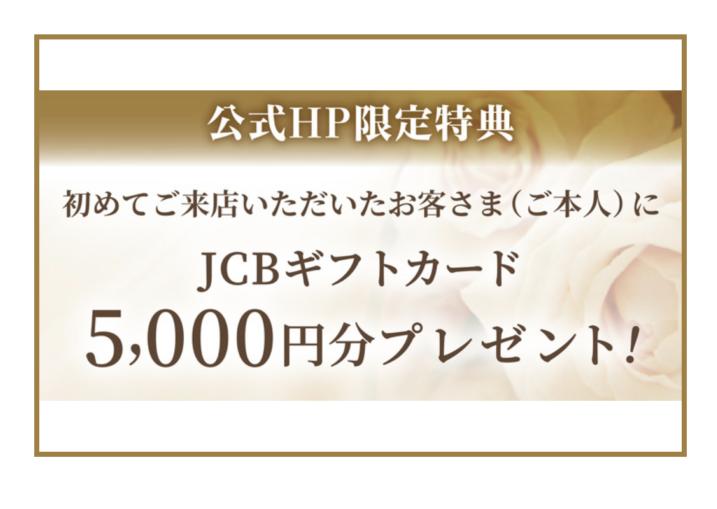 公式HP限定特典初めてご来店いただいたお客さま(ご本人)にJCBギフトカード5,000円分プレゼント!